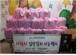 순천남산초, '사랑의 김장 김치 나눔 행사' 진행